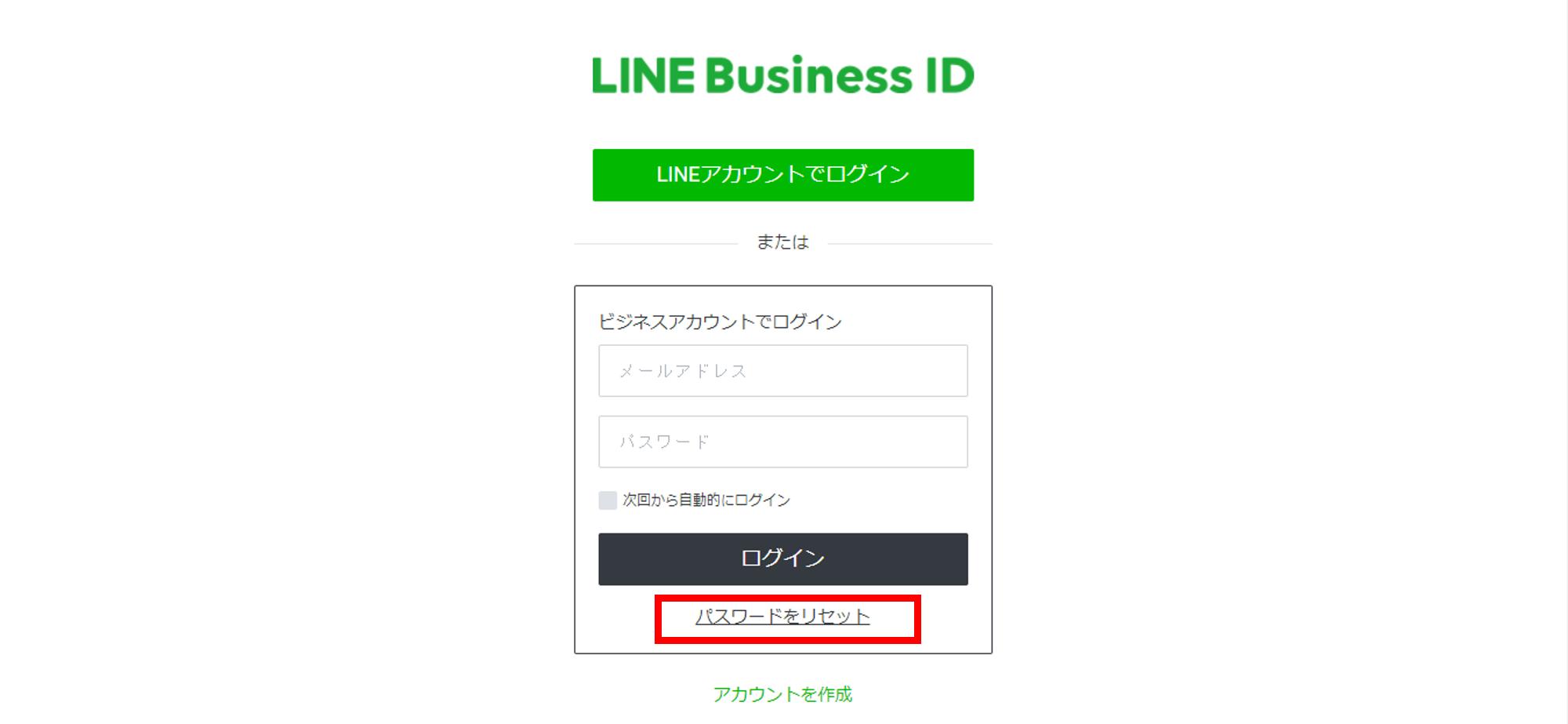アカウント line ビジネス