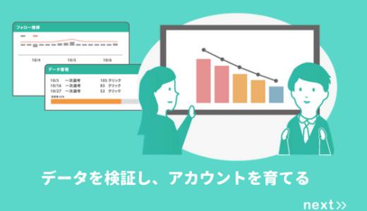 next>>は効果検証機能も充実。改善することでアカウントを長く育てる
