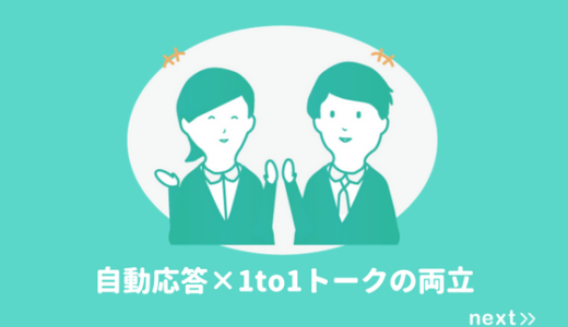【line】自動返信/応答モードと1to1トークの両立が可能なnext>>
