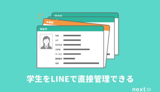 応募者管理、顧客管理がLINEで実現。最強の発信ツールで採用管理が可能に。