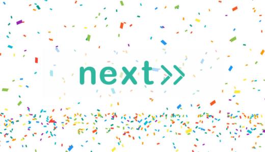 採用管理ツール「next≫」の12個の魅力