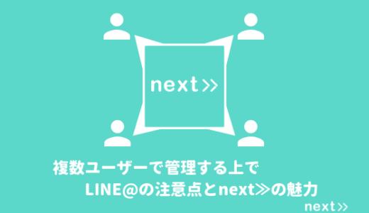 LINE@を複数人で管理する場合の注意点とnext≫の管理者権限設定でできること