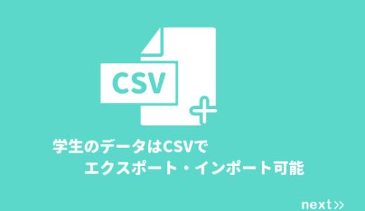 就活生の個人情報はCSVデータに変換。ダウンロード・インポートで他管理ツールとのデータ連携が可能