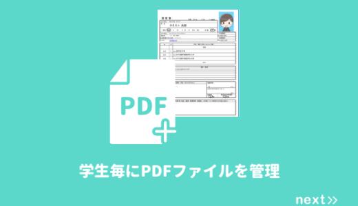 就活生の[顔写真・履歴書]をPDFやJPEGで管理。メッセージ添付も可能。