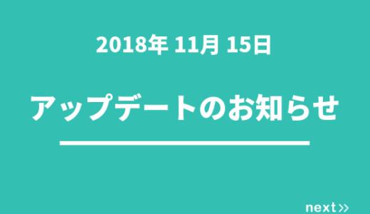 【2018年11月15日】next≫アップデート内容