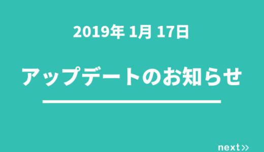 【2019年01月17日】next≫アップデート内容