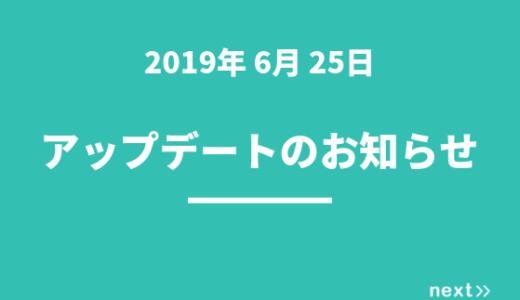 【2019年06月25日】next≫アップデート内容