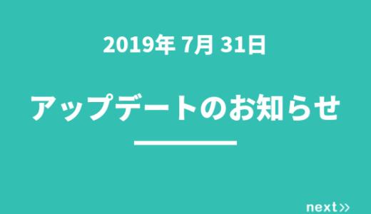 【2019年07月31日】next≫アップデート内容