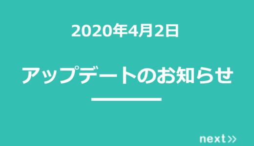 【2020年4月2日】next>>アップデート内容