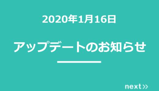 【2020年1月16日】next>>アップデート内容