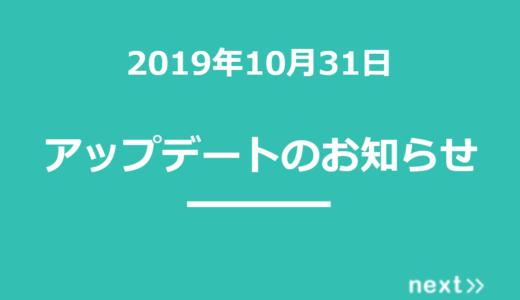 【2019年10月31日】next>>アップデート内容