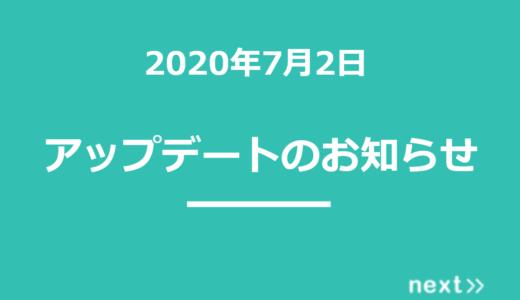 【2020年7月2日】next>>アップデート内容