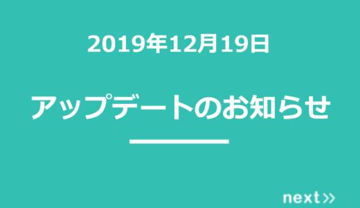 【2019年12月19日】next>>アップデート内容