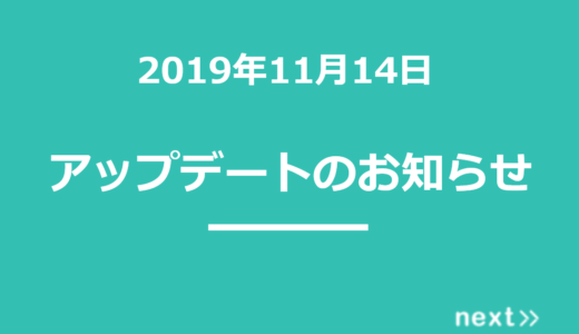 【2019年11月14日】next>>アップデート内容