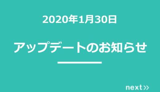 【2020年1月30日】next>>アップデート内容