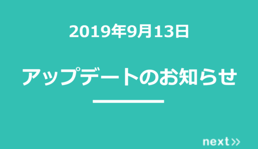 【2019年9月13日】next>>アップデート内容