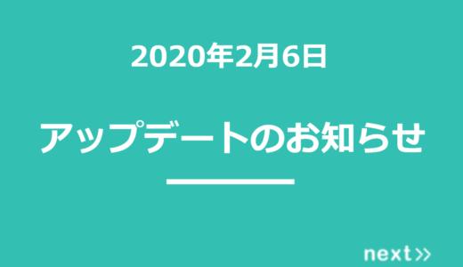 【2020年2月6日】next>>アップデート内容