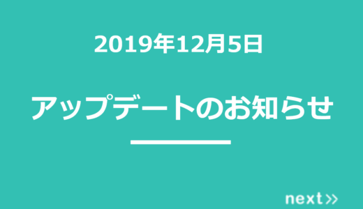 【2019年12月5日】next>>アップデート内容