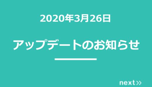 【2020年3月26日】next>>アップデート内容