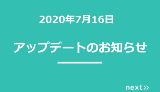 【2020年7月16日】next>>アップデート内容