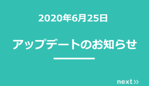 【2020年6月25日】next>>アップデート内容