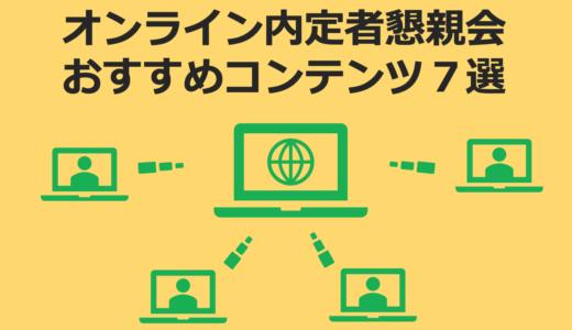 【採用担当者向け】オンライン内定者懇親会のオススメ企画案7選