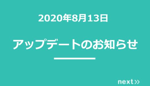 【2020年08月13日】next>>アップデート内容