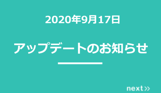 【2020年9月17日】next>>アップデート情報