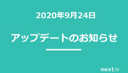【2020年9月24日】next>>アップデート情報