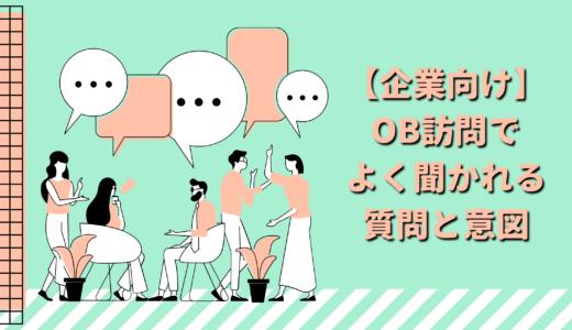 【企業向け】OB訪問でよく聞かれる質問と意図。