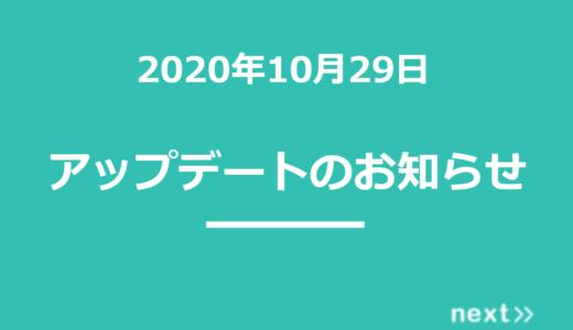 【2020年10月29日】next>>アップデート内容