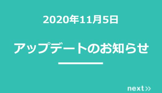 【2020年11月5日】next>>アップデート内容