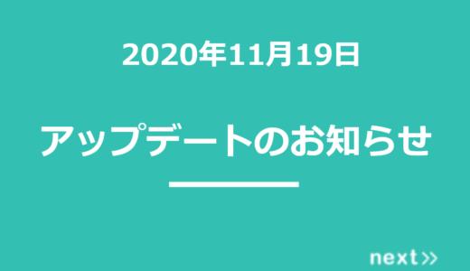 【2020年11月19日】next>>アップデート内容