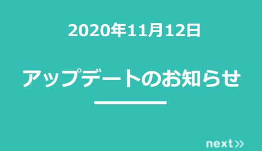 【2020年11月12日】next>>アップデート内容