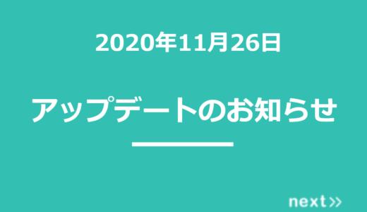 【2020年11月26日】next>>アップデート内容