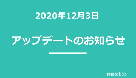 【2020年12月3日】next>>アップデート内容