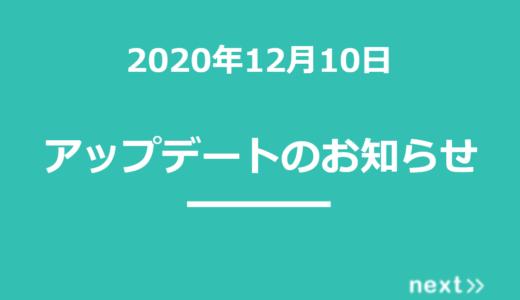 【2020年12月10日】next>>アップデート内容