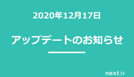 【2020年12月17日】next>>アップデート内容