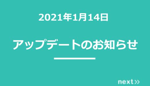【2021年1月14日】next>>アップデート内容
