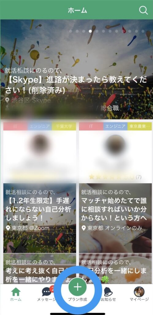 Matcher マッチャー OB訪問アプリ