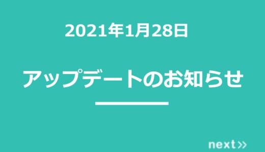 【2021年1月28日】next>>アップデート内容