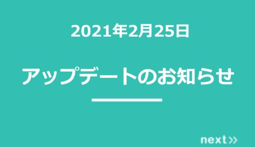 【2021年2月25日】next>>アップデート内容