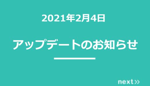 【2021年2月4日】next>>アップデート内容
