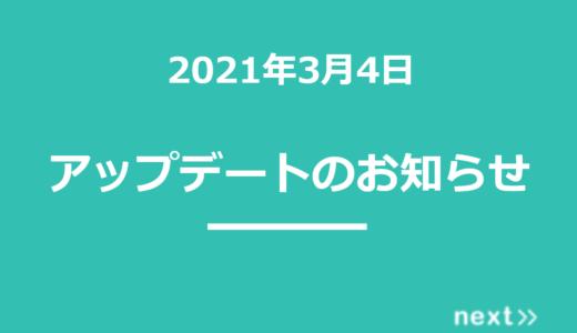 【2021年3月4日】next>>アップデート内容