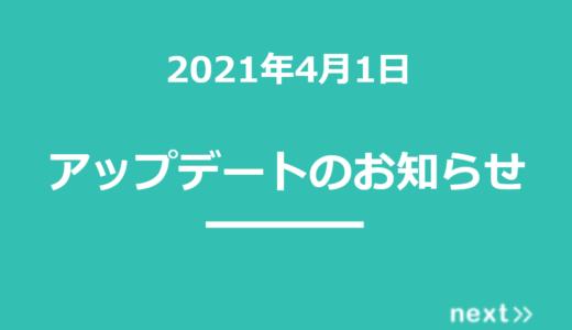 【2021年4月1日】next>>アップデート内容