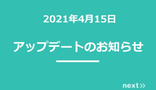 【2021年4月15日】next>>アップデート内容