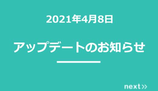 【2021年4月8日】next>>アップデート内容