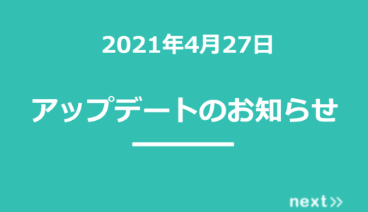 【2021年4月27日】next>>アップデート内容
