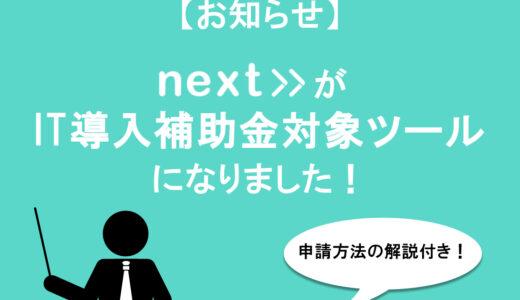 【申請方法の解説付き】IT導入補助金対象に採用管理ツール「next≫」が認定!申請方法は?実質負担はいくら?