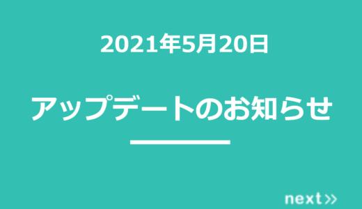 【2021年5月20日】next>>アップデート内容